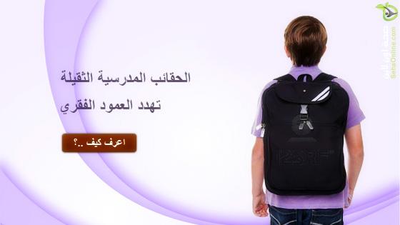 الحقائب المدرسية الثقيلة تهدد العمود الفقري