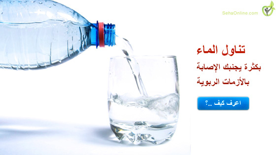 تناول الماء بكثرة يجنبك الإصابة بالأزمات الربوية