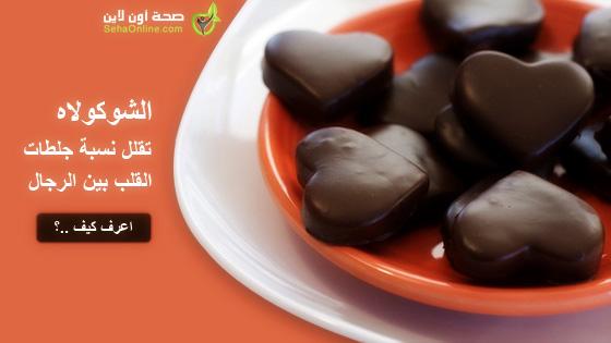الشوكولاه تقلل نسبة جلطات القلب بين الرجال