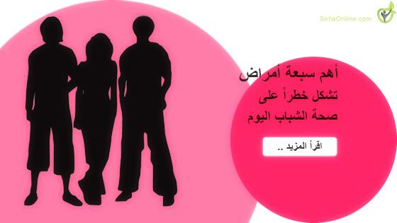 أهم سبعة أمراض تشكل خطراً على صحة الشباب اليوم