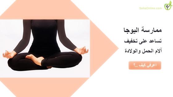 ممارسة اليوجا تساعد على تخفيف آلام الحمل والولادة