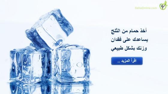 أحدث رجيم سريع يعتمد على حمام الماء المثلجة