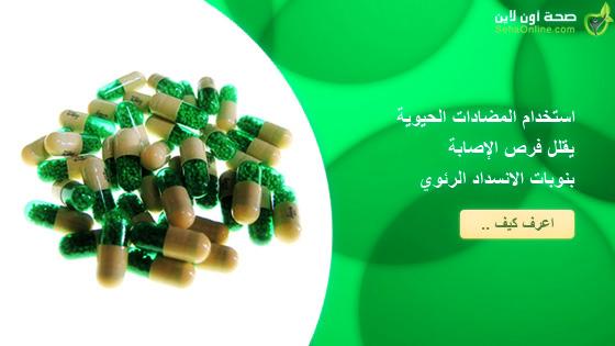 استخدام المضادات الحيوية يقلل فرص الإصابة بنوبات الانسداد الرئوي