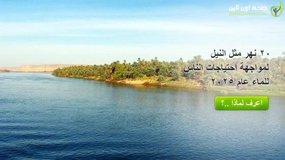 20 نهر مثل النيل لمواجهة احتياجات الناس للماء عام 2025