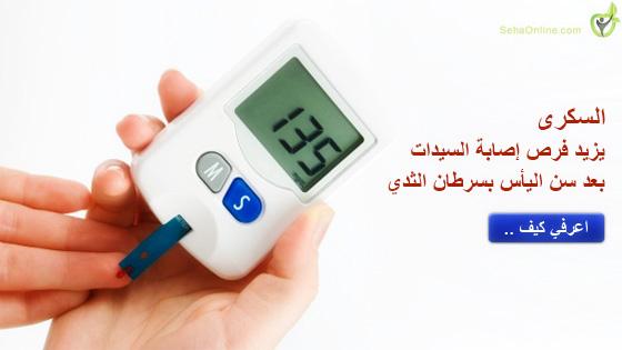 السكرى يزيد فرص إصابة السيدات بعد سن اليأس بسرطان الثدي