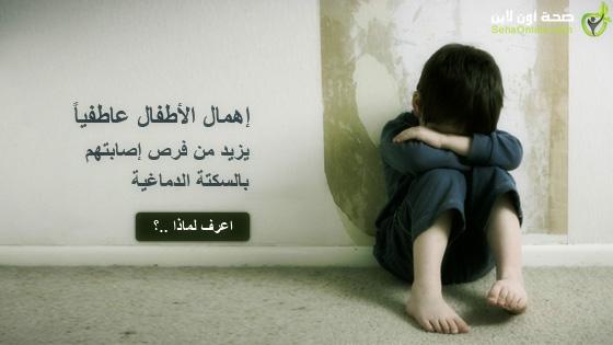 إهمال الأطفال عاطفياً يزيد من فرص إصابتهم بالسكتة الدماغية