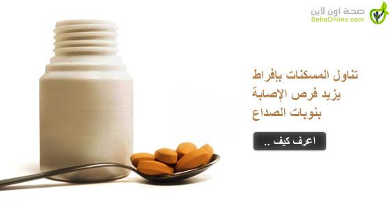 تناول المسكنات بإفراط يزيد فرص الإصابة بنوبات الصداع