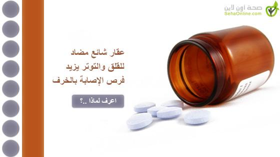 عقار شائع مضاد للقلق والتوتر يزيد فرص الإصابة بالخرف