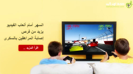 السهر أمام ألعاب الفيديو يزيد من فرص إصابة المراهقين بالسكرى