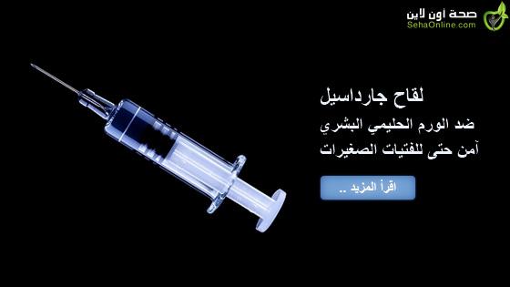 لقاح جارداسيل ضد الورم الحليمي البشري آمن حتى للفتيات الصغيرات