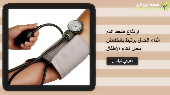 ارتفاع ضغط الدم أثناء الحمل يرتبط بانخفاض معدل ذكاء الأطفال