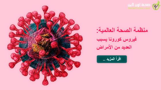 منظمة الصحة العالمية فيروس كورونا يسبب العديد من الأمراض