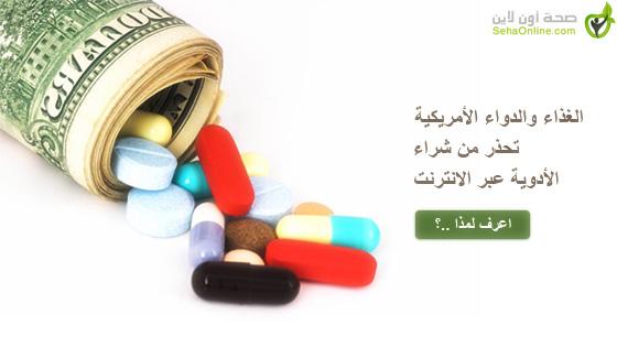 الغذاء والدواء الأمريكية تحذر من شراء الأدوية عبر الانترنت