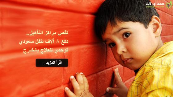 نقص مراكز التأهيل تدفع 8 آلاف طفل سعودي توحدي للعلاج بالخارج