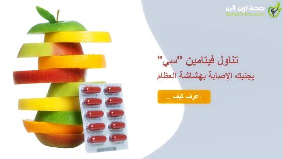 تناول فيتامين سي يجنبك الإصابة بهشاشة العظام