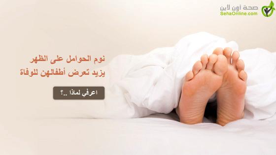 نوم الحوامل على الظهر يزيد تعرض أطفالهن للوفاة