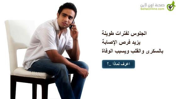 الجلوس لفترات طويلة يزيد فرص الإصابة بالسكرى والقلب ويسبب الوفاة