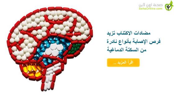 مضادات الاكتئاب تزيد فرص الإصابة بأنواع نادرة من السكتة الدماغية