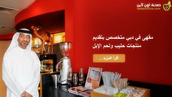 مقهى في دبي متخصص بتقديم منتجات حليب ولحم الإبل