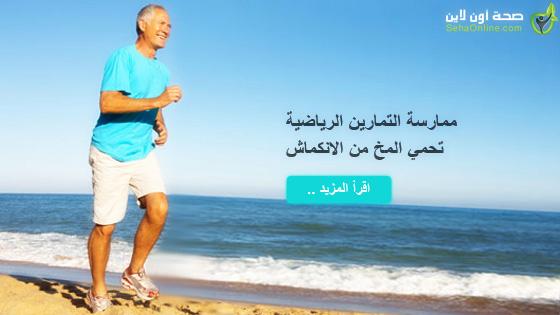 ممارسة التمارين الرياضية تحمي المخ من الانكماش