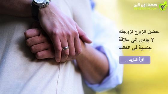 حضن الزوج لزوجته لا يؤدي إلى علاقة جنسية في الغالب