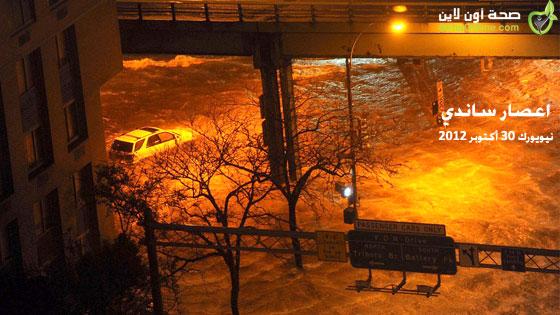 أوباما يعلن نيويورك كارثة كبرى ووفاة 17 شخص بسبب اعصار ساندي