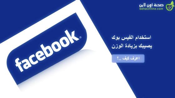 استخدام الفيس بوك يصيبك بزيادة الوزن