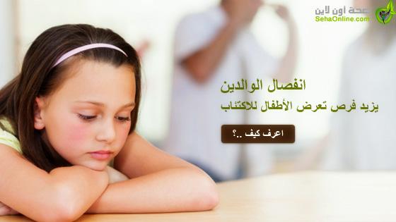 انفصال الوالدين يزيد فرص تعرض الأطفال للاكتئاب