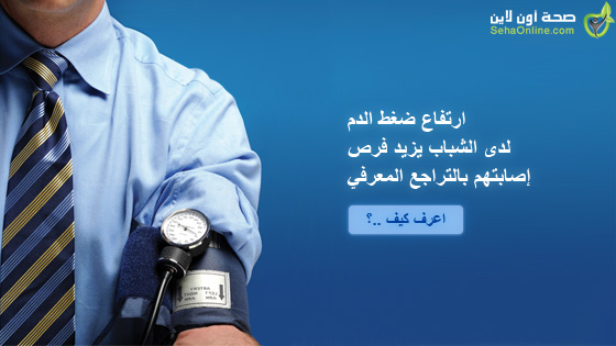 ارتفاع ضغط الدم لدى الشباب يزيد فرص إصابتهم بالتراجع المعرفي
