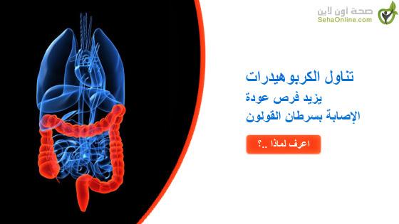 تناول الكربوهيدرات يزيد فرص عودة الإصابة بسرطان القولون
