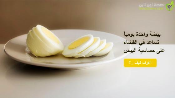 بيضة واحدة يومياً تساعد في القضاء على حساسية البيض