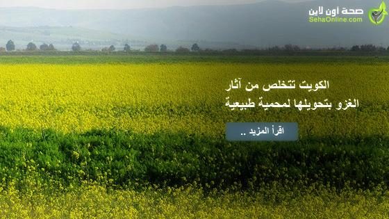 الكويت تتخلص من آثار الغزو بتحويلها لمحمية طبيعية