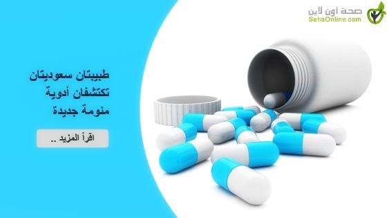 طبيبتان سعوديتان تكتشفان أدوية منومة جديدة