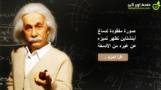 صورة مفقودة لدماغ آينشتاين تظهر تميزه عن غيره من الأدمغة