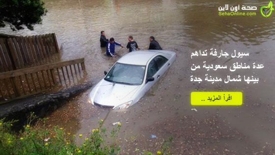 سيول جارفة تداهم عدة مناطق سعودية من بينها شمال مدينة جدة