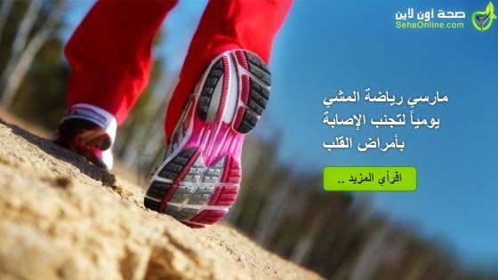 مارسي رياضة المشي يومياً لتجنب الإصابة بأمراض القلب