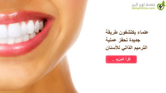 علماء يكتشفون طريقة جديدة تحفز عملية الترميم الذاتي للأسنان