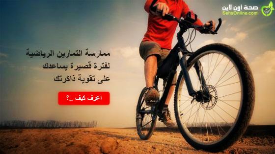 ممارسة التمارين الرياضية لفترة قصيرة يساعدك على تقوية ذاكرتك