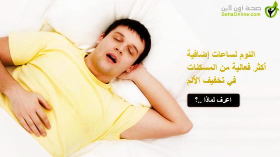 النوم لساعات إضافية أكثر فعالية من المسكنات في تخفيف الألم
