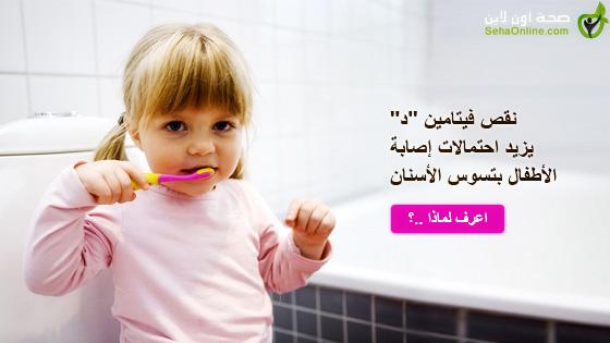 نقص فيتامين د يزيد احتمالات إصابة الأطفال بتسوس الأسنان