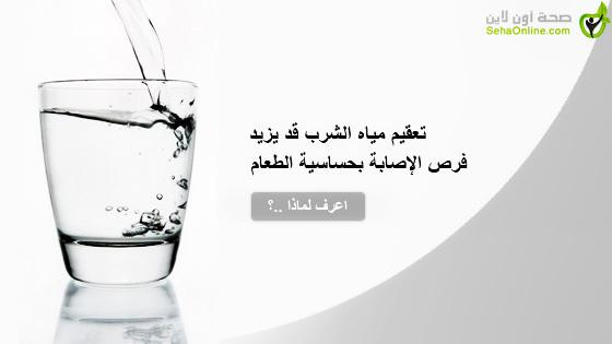 تعقيم مياه الشرب قد يزيد فرص الإصابة بحساسية الطعام