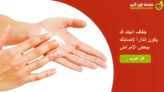 جفاف الجلد قد يكون إنذاراً لإصابتك ببعض الأمراض