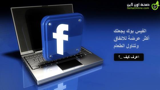 الفيس بوك يجعلك أكثر عرضة للانفاق وتناول الطعام