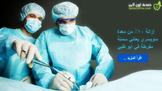 إزالة 70 بالمئة من معدة سويسري يعاني سمنة مفرطة في أبو ظبي