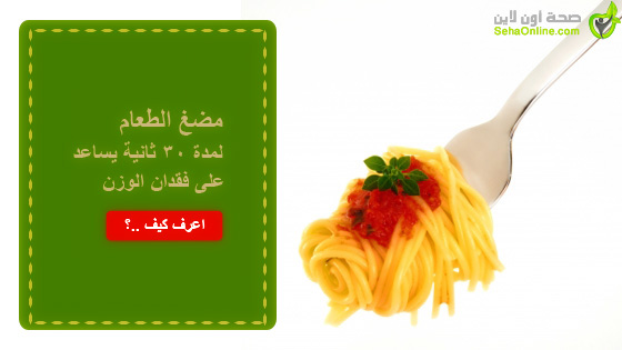 مضغ الطعام لمدة 30 ثانية يساعد على فقدان الوزن