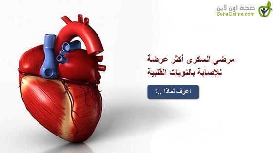 مرضى السكرى أكثر عرضة للإصابة بالنوبات القلبية