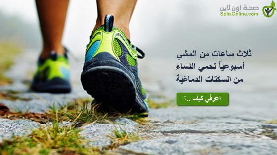 ثلاث ساعات من المشي أسبوعياً تحمي النساء من السكتات الدماغية