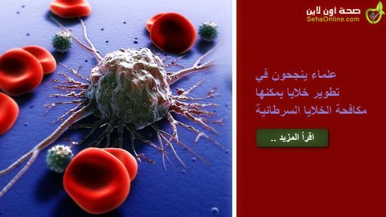 علماء ينجحون في تطوير خلايا يمكنها مكافحة الخلايا السرطانية