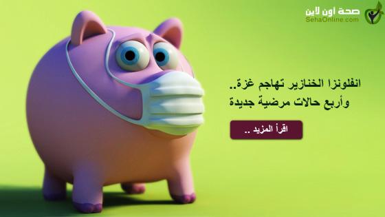 انفلونزا الخنازير تهاجم غزة وأربع حالات مرضية جديدة