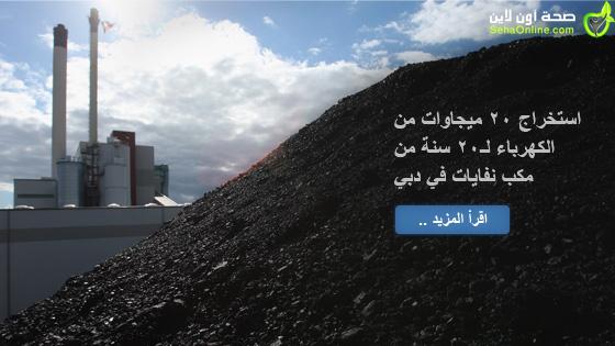 استخراج 20 ميجاوات من الكهرباء لـ20 سنة من مكب نفايات في دبي